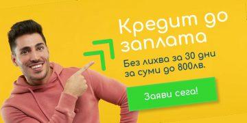 Бърз кредит без лихва, до заплата [ до 800лв ]   Creditorio.eu