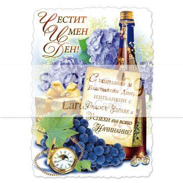 Картичка Честит имен ден – Вино