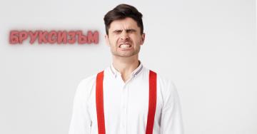 Бруксизъм – стискаш или скърцаш – Дентална клиника Ортодент
