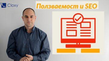Ползваемост (Usability) като фактор за SEO   Cloxy