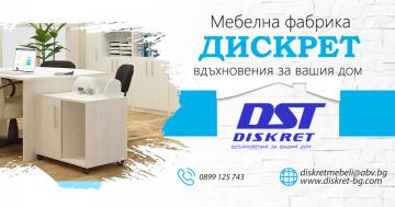 Канапета на ТОП цени ➮ Мебелна фабрика Дискрет