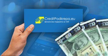 Онлайн кредит от CreditPodkrepa.eu