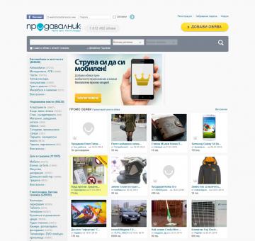 История на Продавалник – prodavalnik.com – сайт за обяви No1