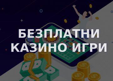 Казино игри безплатно онлайн – ALBUM.BG