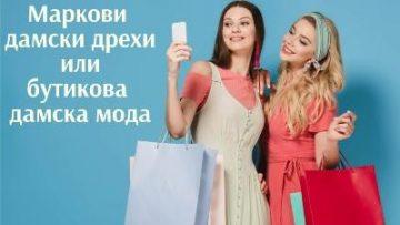 Бутикова мода или маркови дамски дрехи: какви са разликите? – Любопитно – Стандарт Нюз