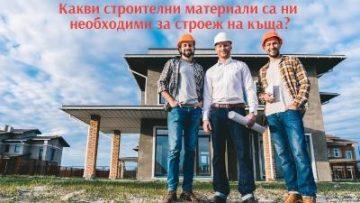 Какви строителни материали са необходими за строеж на къща? – Любопитно – Стандарт Нюз