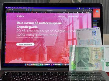 Бонус от Klear – 20 лева за нови инвеститори и до 1.5% кешбек
