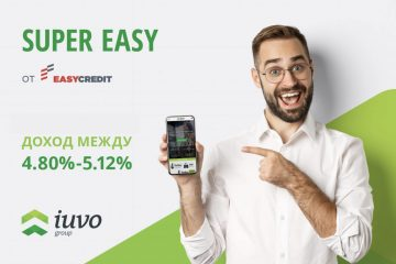 Super Easy – лесна и напълно пасивна доходност за начинаещи от iuvo
