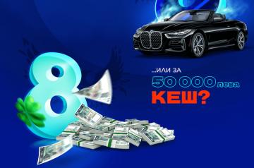 8888 Спортни Залози с Награди от 50 000 лв. КЕШ