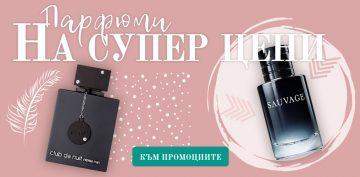 Parfumi-shop.net: Магазин за оригинални маркови парфюми – Мъжки, дамски парфюми и тестери на изгодни цени – Parfumi-shop.net